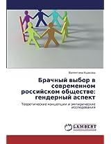 Brachnyy vybor v sovremennom rossiyskom obshchestve: gendernyy aspekt: Teoreticheskie kontseptsii i empiricheskie issledovaniya
