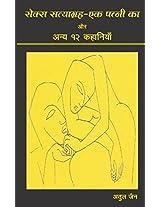 SEX SATYAGRAH -- EK PATNI KA AND 12 OTHER STORIES