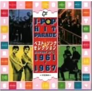 J-Pop ヒットパレード �@ 1961-1967
