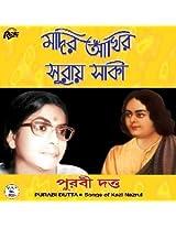 Moder Ankhi Surer Sakhi Purabi Dutta nazrulgeeti