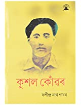 Kushal Konwar By Assam Publishing Company