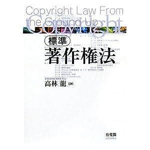 標準 著作権法  高林龍