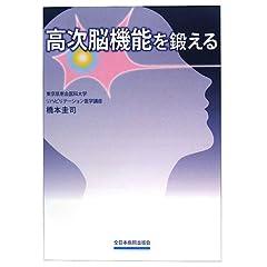 高次脳機能を鍛える |橋本 圭司