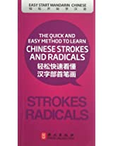 Fast and Easily to Understand the Radical S C233trokes of Chinese Characters - Easy to Start to Learn Chinese