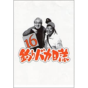 釣りバカ日誌16 浜崎は今日もダメだった♪の画像