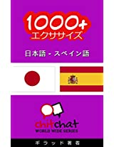 1000+ Exercises Japanese - Spanish (ChitChat WorldWide)
