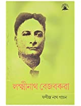 Lakshminath Bezbaruah By Assam Publishing Company