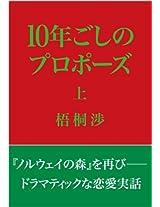 10 Nen Goshi no Propose  1: Dramatic na Ren-ai Jitsuwa