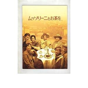 ムッソリーニとお茶をの画像