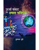 Urja Sankat Aur Hamara Bhavishya