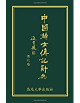 Biographical Dictionary of Chinese Women: The Qing Period 1644-1911 (The Chinese Edition)