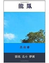 Dragon Phoenix Blog (Traditional Chinese): Volume 1