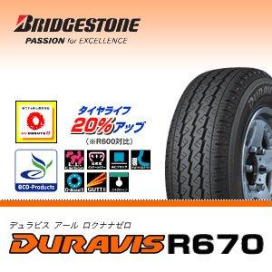 【クリックで詳細表示】BRIDGESTONE(ブリヂストン) DURAVIS R670 215/70R15 107L: カー&バイク用品