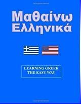 Mathaino Ellinika - Learning Greek the Easy Way