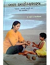 Bal Aryogyashastra (Gujarati,Hardcover)