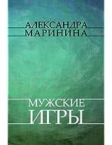 Мужские игры (Muzhskie igry): (Russian edition)