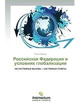 Rossiyskaya Federatsiya V Usloviyakh Globalizatsii