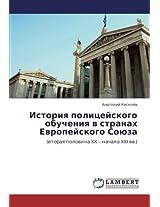Istoriya politseyskogo obucheniya v stranakh Evropeyskogo Soyuza: (vtoraya polovina XX - nachalo XXI vv.)