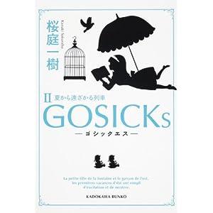 GOSICKsII―ゴシックエス・夏から遠ざかる列車―
