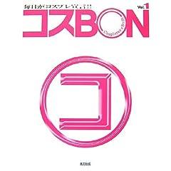 コスBON Vol.1