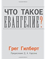 What is the Gospel (Russian)