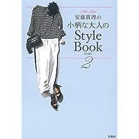 安藤眞理 小柄な大人の Style Book 小さい表紙画像
