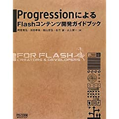 Progression�ɂ��Flash�R���e���c�J���K�C�h�u�b�N