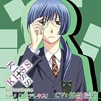 KISS×KISS collections Vol.9 「ツンデレキス」 兎狩咲夜 (CV:神谷浩史)出演声優情報