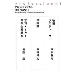 プロフェッショナル 仕事の流儀〈4〉