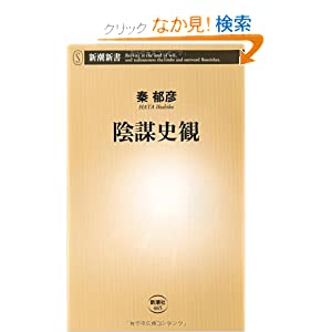 陰謀史観 (新潮新書)