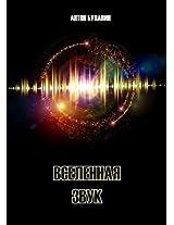 Universe-Sound (Russian Edition)