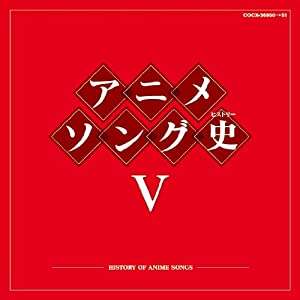 : アニメソング史(ヒストリー)V