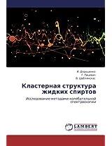 Klasternaya Struktura Zhidkikh Spirtov