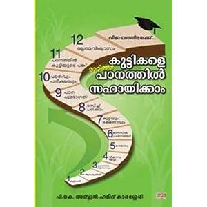 Kuttikale Arinju Padanathil Sahayikkam
