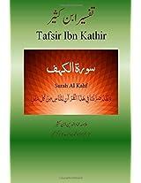 Surah Al Kahf: Volume 18 (Quran Tafsir Ibn Kathir)