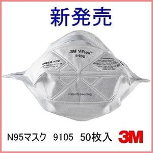 3M社製 N95マスク 9105 1箱50枚入 VFlex Vフレックス防護マスク