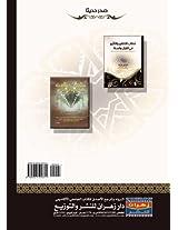 Khitab al-takfir wa-al-tahrim wa-al-tathim fi al-Quran wa-al-Sunnah : dirasah fi itar al-qawaid wa-al-dawabit al-lughawiyah wa-al-usuliyah