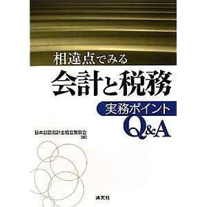 【クリックでお店のこの商品のページへ】相違点でみる 会計と税務 実務ポイントQ&A: 日本公認会計士協会東京会: 本