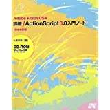 Adobe Flash CS4 �ڍ�!ActionScript3.0���m�[�g[���S����](CD-ROM�t) (Oshige introduction note)��d ��K�ɂ��