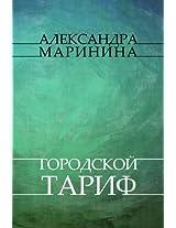 Городской тариф (Gorodskoj tarif): (Russian edition)