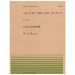 全音ピアノピースー024 モーツァルト:きらきら星変奏曲の商品写真