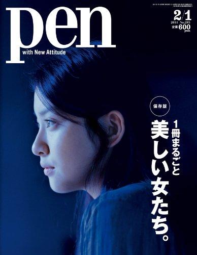 Pen (ペン) 2011年 2/1号