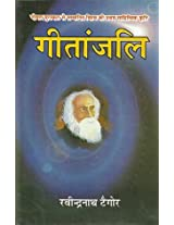 Gitanjali (Second Edition, 2012)