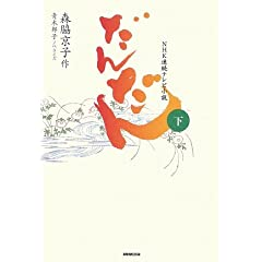 NHK連続テレビ小説 だんだん〈下〉 (NHK連続テレビ小説)