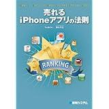 売れるiPhoneアプリの法則