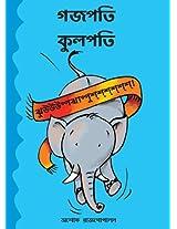Gajapati Kulapati Kalabaloosh/Gajapati Kulapati-Jhoopjhapoosh