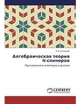 Algebraicheskaya Teoriya N-Spinorov