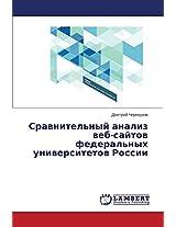 Sravnitel'nyy Analiz Veb-Saytov Federal'nykh Universitetov Rossii