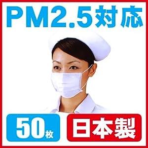 【PM2.5対応】【安心の日本製マスク 50枚入(個別包装)】ウイルス対策マスク ※一般財団法人カケンテストセンター(旧:日本化学繊維検査協会)検査済