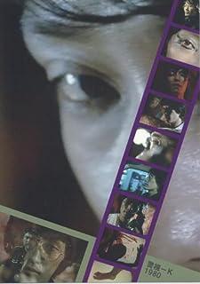 警視-K VOL.2 [VHS]
